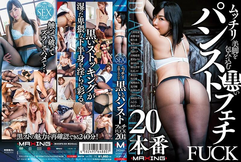 MXSPS-504 xxx girls Chubby Beautiful Legs Covered In Black Pantyhose – Pantyhose Fetish FUCK 20 Scenes