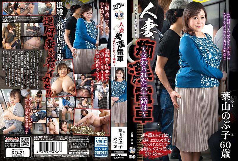 IRO-21 stream jav Married Woman Molester's Train–Somebody Touched Me–60 Something Hot Granny–Nobuko Hayama
