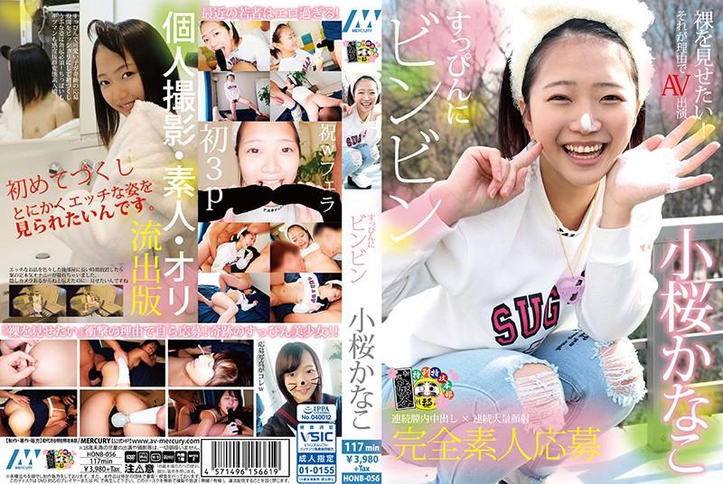 HONB-056 jap porn Getting Hard For A No Makeup Girl Kanako Kozakura