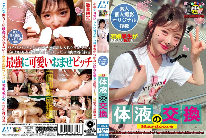 HONB-081 asian sex videos A Young Student Exchanges Body Fluids With Several Middle-Aged Men