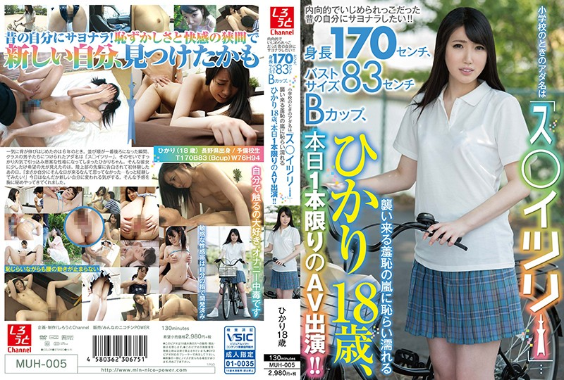 MUH-005 japanese porn tube I Want To Stop Being Such A Shy And Bullied Kid!! 170cm Tall, 83cm B Cup Titties, My Nickname In