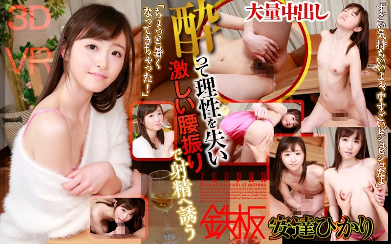 TPVR-029 full hd porn movies Hikari Adachi [VR] She'll Get You So Drunk You'll Lose Your Mind And Furiously Shake Your Ass As She Lures You To