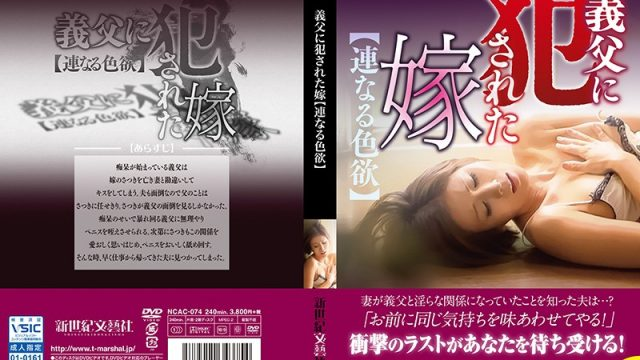NCAC-074 japanese sex movie The Bride Got Raped By Her Father-In-Law [Lust Upon Lust]