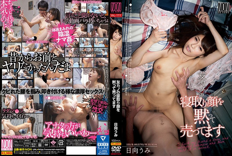 YAL-111  I Sell Videos Of My Friend's Girlfriend Getting Fucked By Me. Umi Hinata