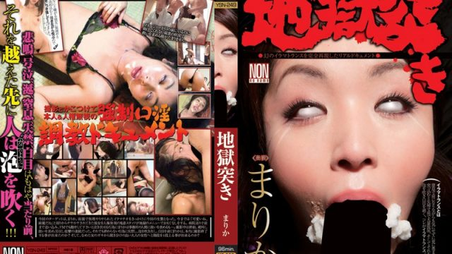 YSN-249 porn xxx Hellish Thrusts (Marika)