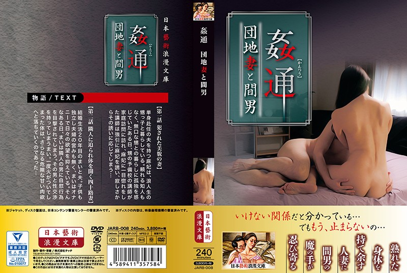 JARB-008 JavJack Penetration An Apartment Wife And A Man To Pass The Time With