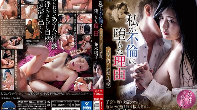 ANGR-007 japanese porn Why I Cheated On My Husband ~ Writhing And Raunchy Passion Toko Namiki ~