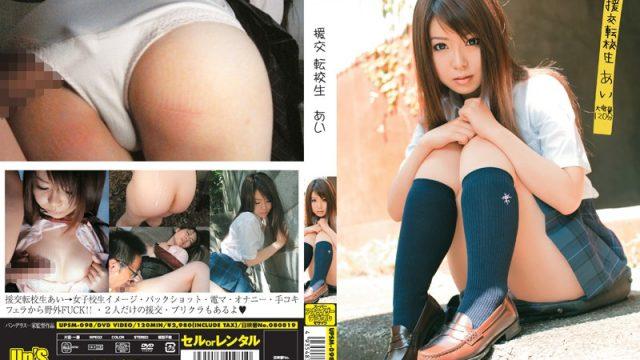 UPSM-098 tokyo tube The New Girl's an Escort (Ai)