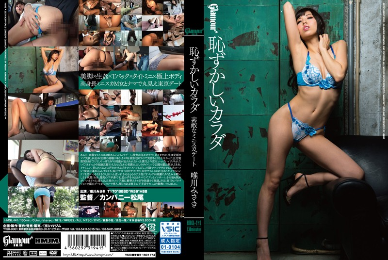 HMGL-141 xxx video Shy Bodies. A Wonderful Miniskirt Date. Misaki Yuikawa