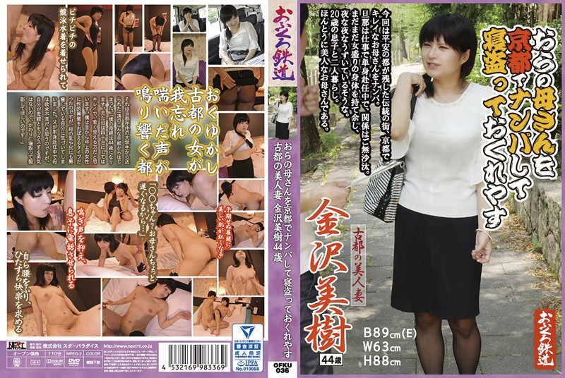 OFKU-036 xnxx Miki Kanazawa My Mom Got Picked Up And Fucked In Kyoto – Hot Married Woman From The Old Capital, 44-Year-Old Miki