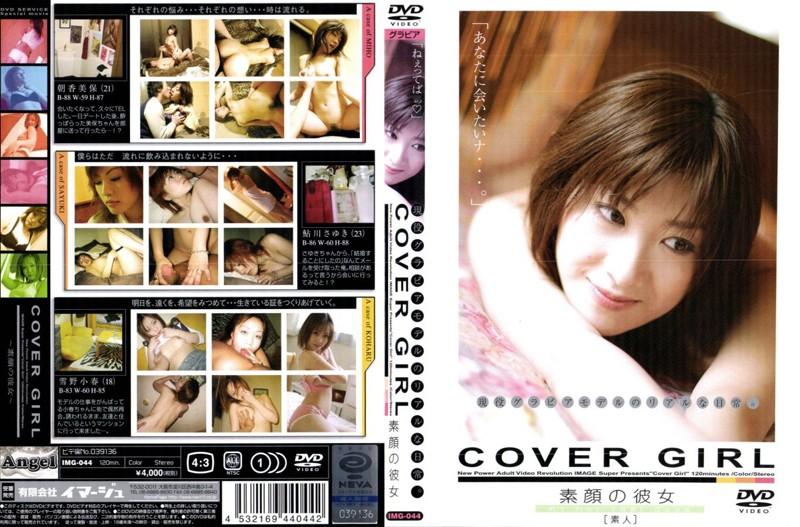 IMG-044 jjgirls COVER GIRL – Bare-Faced Girl