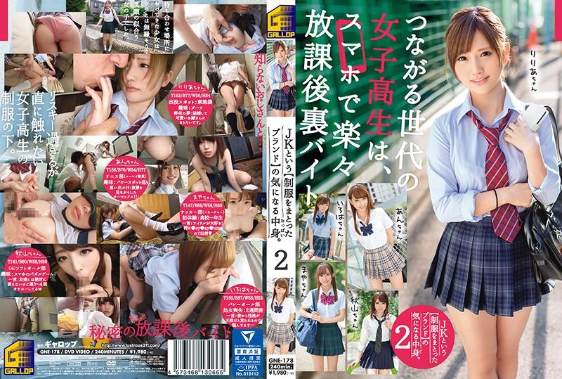 GNE-178 japanese hd porn What's Inside This JK's Uniform? 2