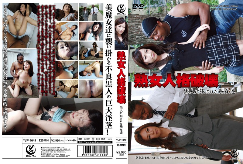 YLW-4049 japanese av Mature Woman Personality Destruction: Mature Women Fucked By a Black Man