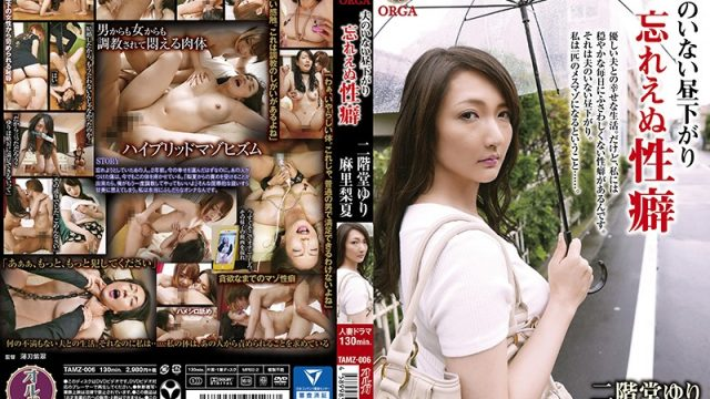 TAMZ-006 JavQD Afternoons Without Her Husband Unforgettable Sex Yuri Nikaido