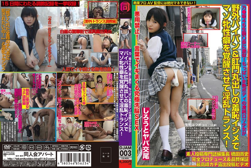 DJAM-003 japanese porn Produced And Guaranteed By The Editor-In-Chief Of A Magazine Specializing In Amateur Posts, Takashi