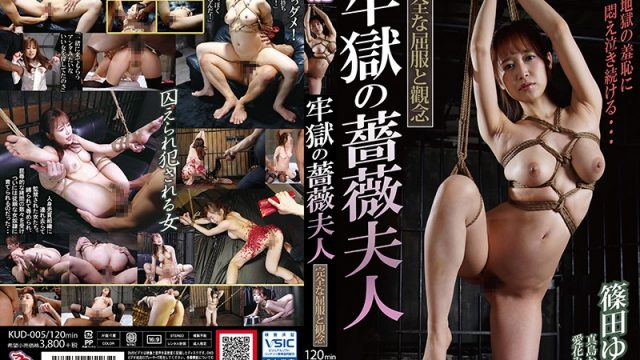 KUD-005 japan porn The Imprisoned Madam Of Roses Complete Submission And Surrender