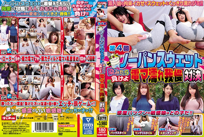 HJMO-385 jav.me The 4th Best Little Sister Grand-Prix No Panties Allowed, If You Get A Sweat Stain, You Lose The Big
