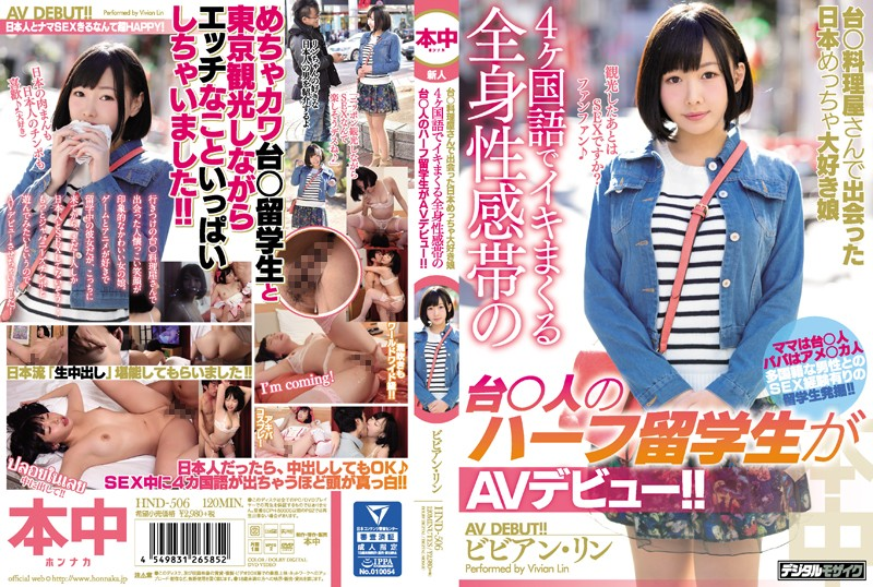 HND-506 jav for me Rin Vivian We Met This Half-Taiwanese Exchange Student With A Full Body Erogenous Zone At A Taiwanese