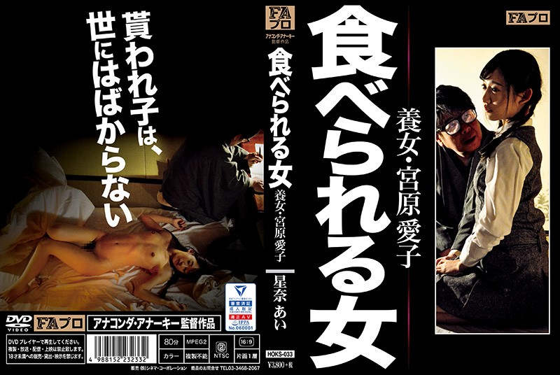 HOKS-033 japanese porn movie Woman Eaten Adopted Daughter – Aiko Miyahara Ai Hoshina