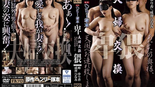 HQIS-061 watch jav A Henry Tsukamoto Production Filthy Husband And Wife Swapping We'll Take Your Wife To Paradise