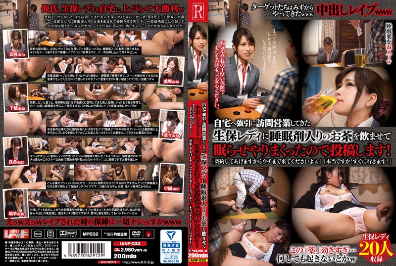 IANF-032 javxxx These Targets Came Of Their Own Free Will LOL Creampie Rape LOL This Door-To-Door Life Insurance