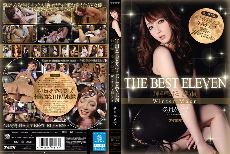 IDBD-614 jav video Kaede Fuyutsuki Kaede Fuyutsuki The Best Collection – Watch Her Shiny Body Over An 8 Hour Luxurious Footage! Winter