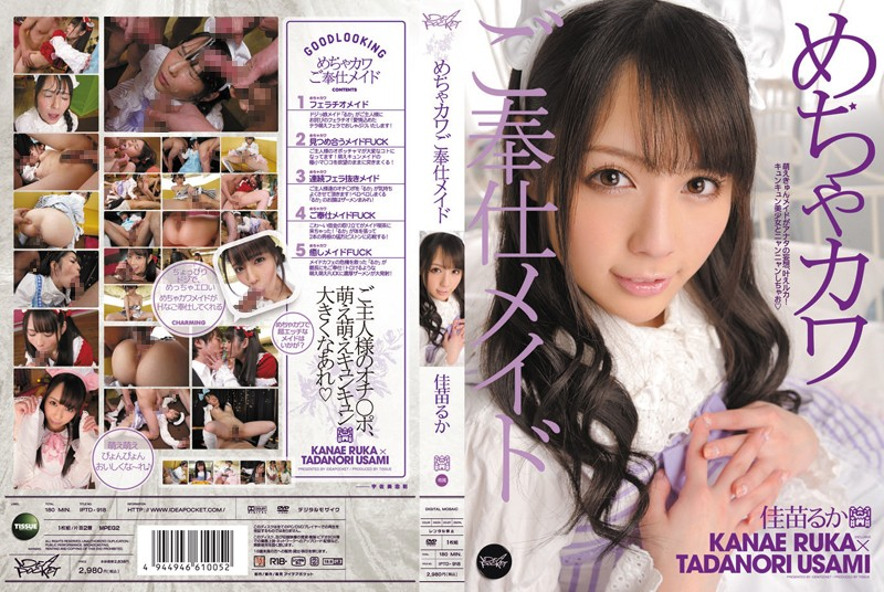 IPTD-918  Really Cute Slave Maid Ruka Kanae