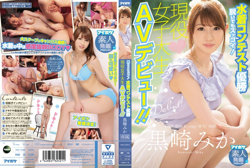 IPX-222 streaming porn Mika Kurosaki She's Amazing Naked Too! A College Girl Who Was The Winner Of A Swimsuit Contest Makes Her Porn