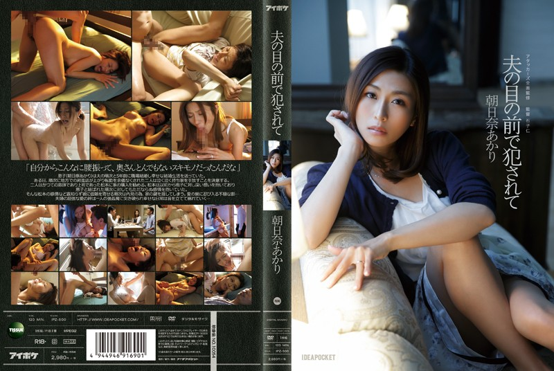 IPZ-500 porn streaming Fucked In Front Of Her Husband Akari Asahina
