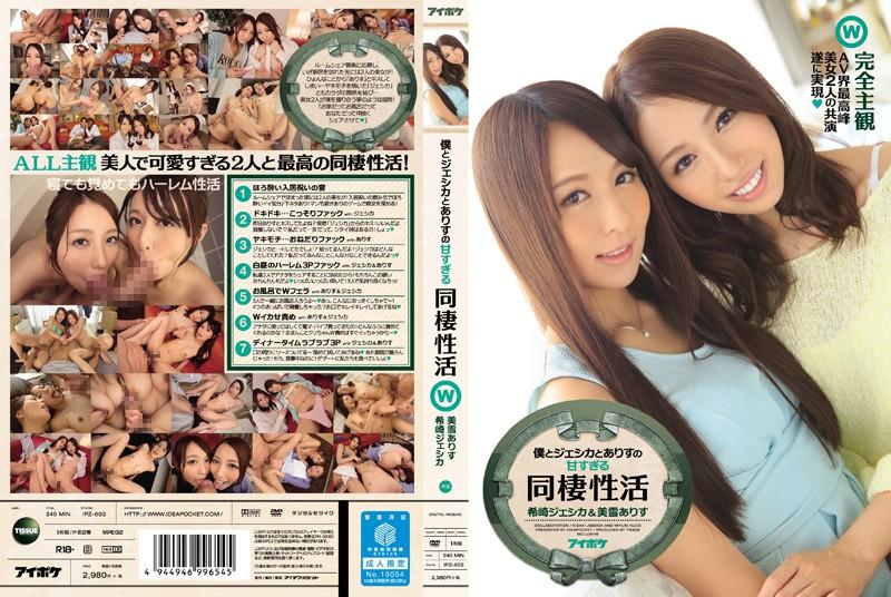 IPZ-602 best free hd porn The Super Sweet Life With Jessica And Arisu Under One Roof. Jessica Kizaki Arisu Miyuki
