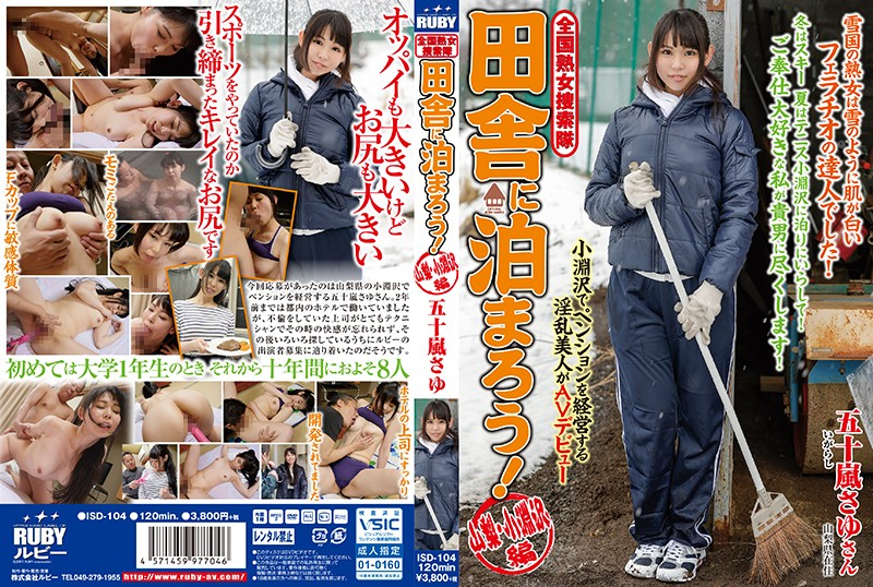 ISD-104 jav videos Sayu Igarashi Nationwide Jukujo Sousakutai Let's Spend The Night In The Country! Yamanashi/Kobuchizawa Sayu
