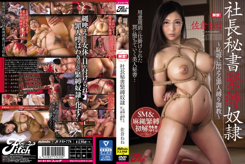 JUFD-778 watch jav free Nene Sakura The President's Secretary An S&M Slave Nene Sakura Breaking In Criminal Bondage Of Pleasure And