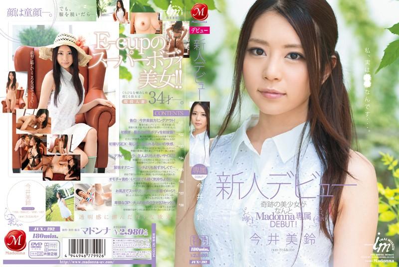 JUX-192 watch jav online New Face Debut Misuzu Imai