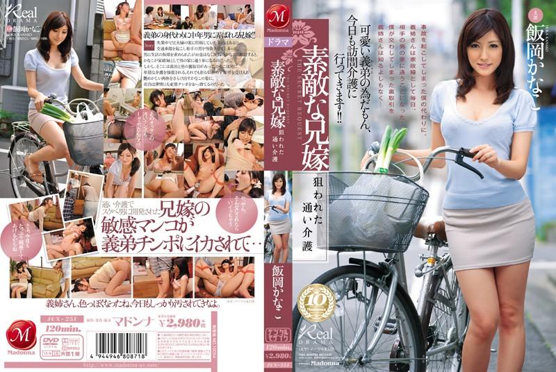 JUX-251 free japanese porn Pretty Sister-in-Law – Targeted Kanako Ioka