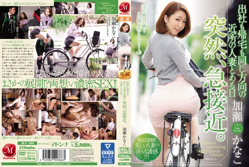 JUY-269 xxx online An Unforeseen Encounter with a Married Woman Who Shares My Route to and from Work Kanako Kase