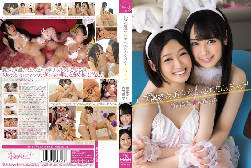 KAWD-555 tokyo tube First Lesbian Porn! 2 Beautiful Barely Legal Girls Get Dirty! Ruka Kanae Makoto Takeuchi