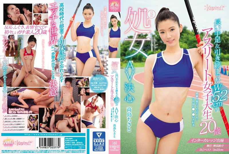 KAWD-845 jav streaming Practically A Virgin This Athletic College Girl Has Long Arms And Legs & A Tight 52cm Waist 20 Years
