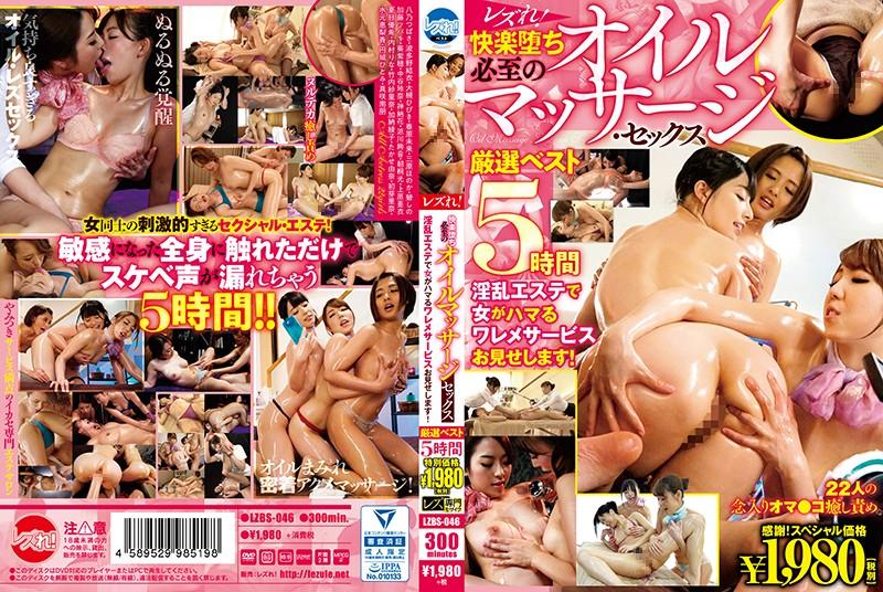 LZBS-046 jav idol Kaoru Natsuki (Tsubaki Kato) Yui Hatano Have Lesbian Sex! Incredibly Pleasurable Oil Massage Sex. Carefully Selected Best. 5 Hours. The Slit