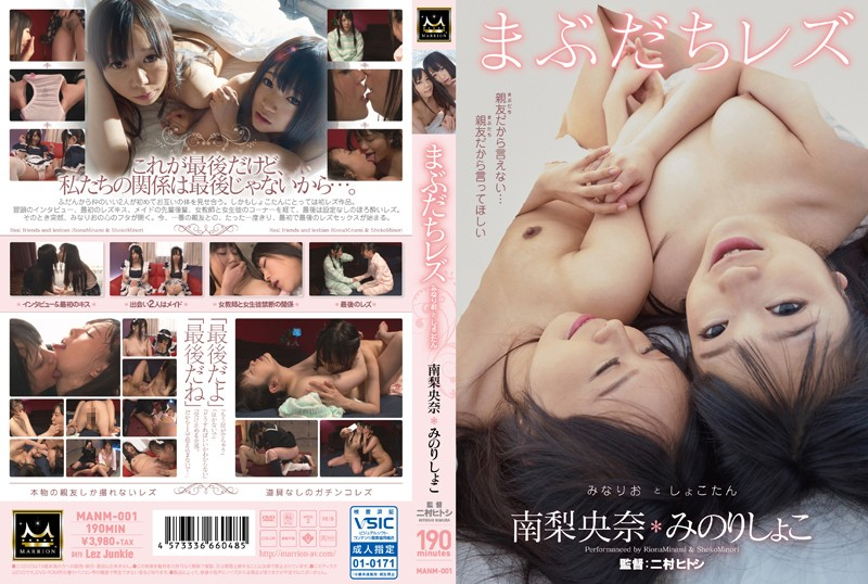 MANM-001 jjgirls Close Lesbian Frinds Rio And Shoko Riona Minami Shoko Minori
