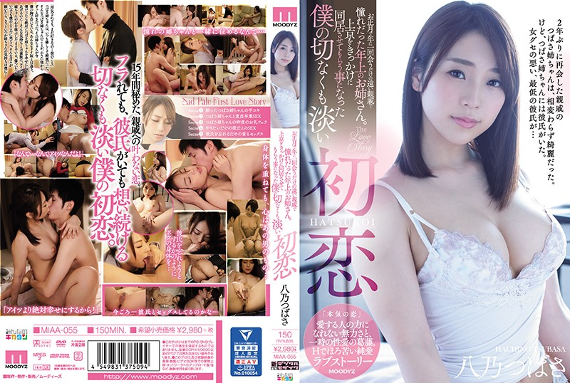 MIAA-055 StreamJav Tsubasa Hachino This Elder Sister Is A Distant Relative Whom I Only Meet Once A Year During The New Year Holidays.