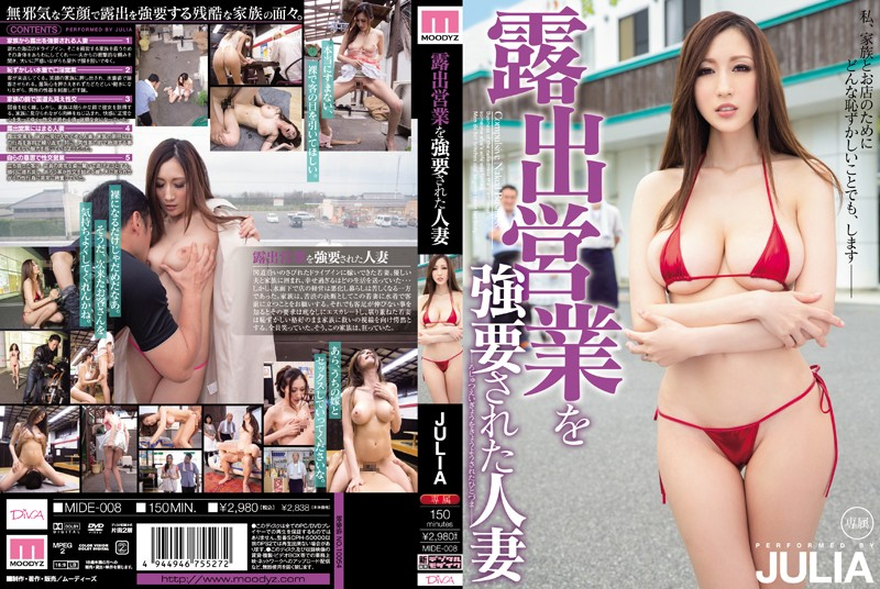 MIDE-008 watch jav online Married Woman Forced to Expose Herself – Julia