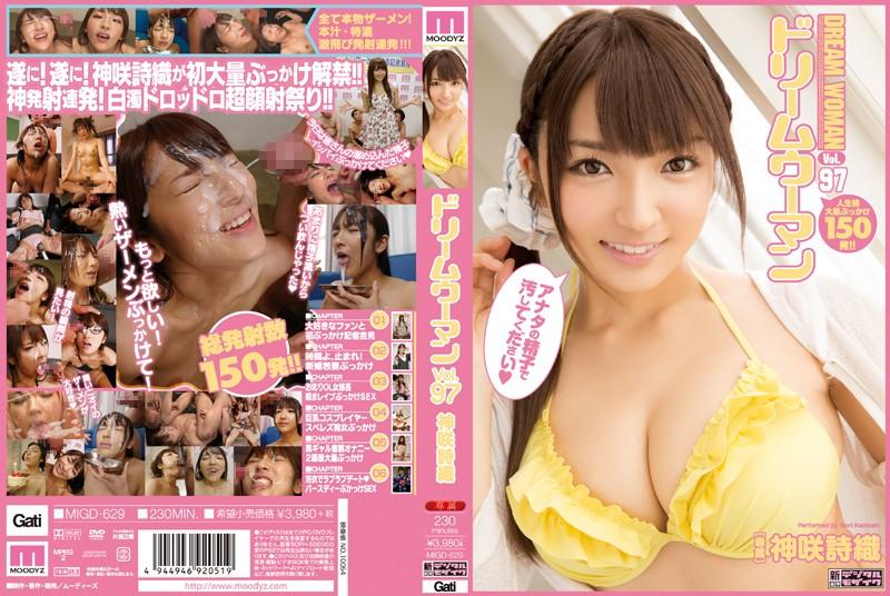 MIGD-629 jav online streaming Dream Woman Vol. 97 Shiori Kamisaki
