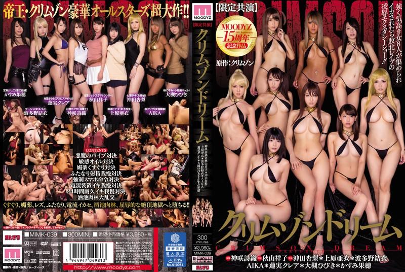 MIMK-039 jav video MOODYZ 15th ANNIVERSARY TITLE [Limited Co-Starring] Crimson Dream