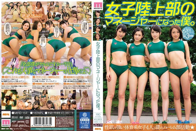 MIRD-154 asian incest porn I Became The Manager of a Girl's Track & Field Team.