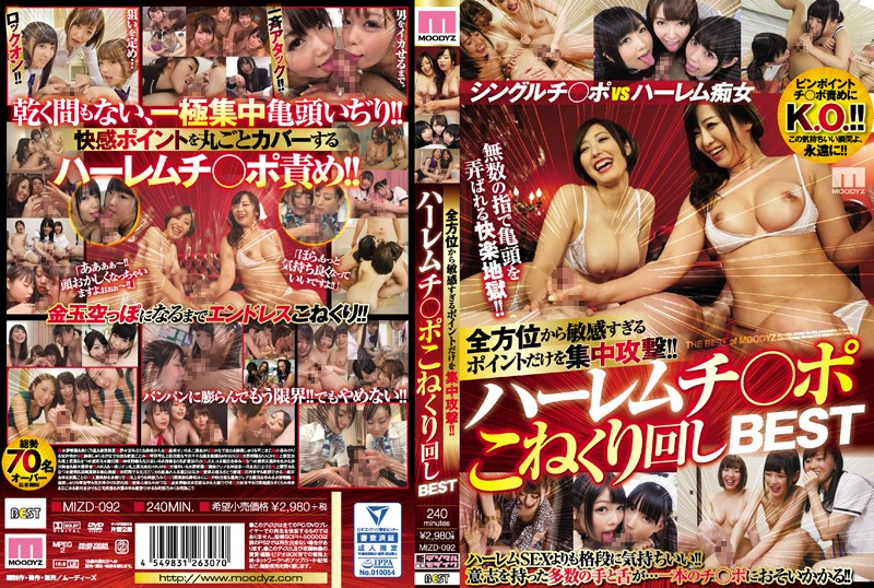 MIZD-092 jav sex They're Focusing Their Assault On Your Most Excessively Sensual Spots From All Sides!! A Harlem Cock