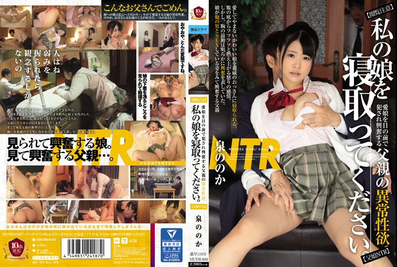 MUDR-030 jav xxx Nonoka Izumi [Caution Before Viewing] Please Fuck My Daughter A Father With Abnormal Sexual Hangups Gets Off On