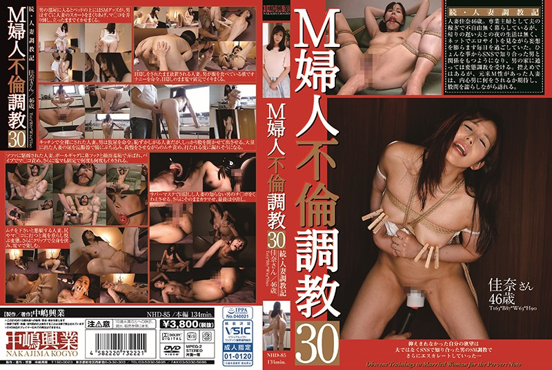 NHD-085 JavSeen Masochistic Wife Unethical Training 30