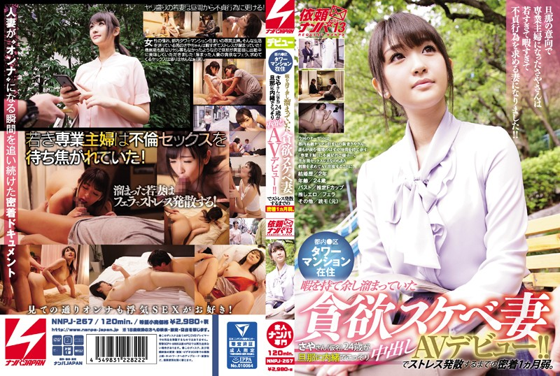 NNPJ-267 porn jav A Resident Of A City Condominium Apartment A Bored And Horny Housewife Saya (Not Her Real Name) Age