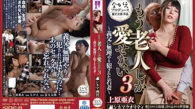 NSPS-436 japanese jav I Can Only Love Old Men Now 3 -The Young Wife Who Was Raped By Her Father-In-Law- Ai Uehara