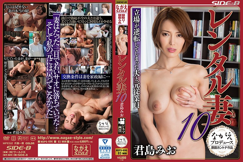 NSPS-696 jav hd porn The Rental Wife 10 The Tables Were Turned Between This Husband And His Former Employee Mio Kimijima